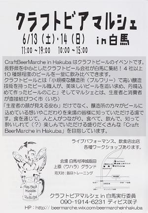 CraftBeerMarche in Hakuba