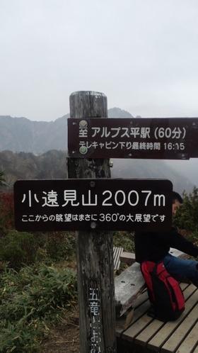 小遠見山山頂