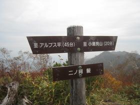 山頂まで20分