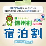 長野県民割
